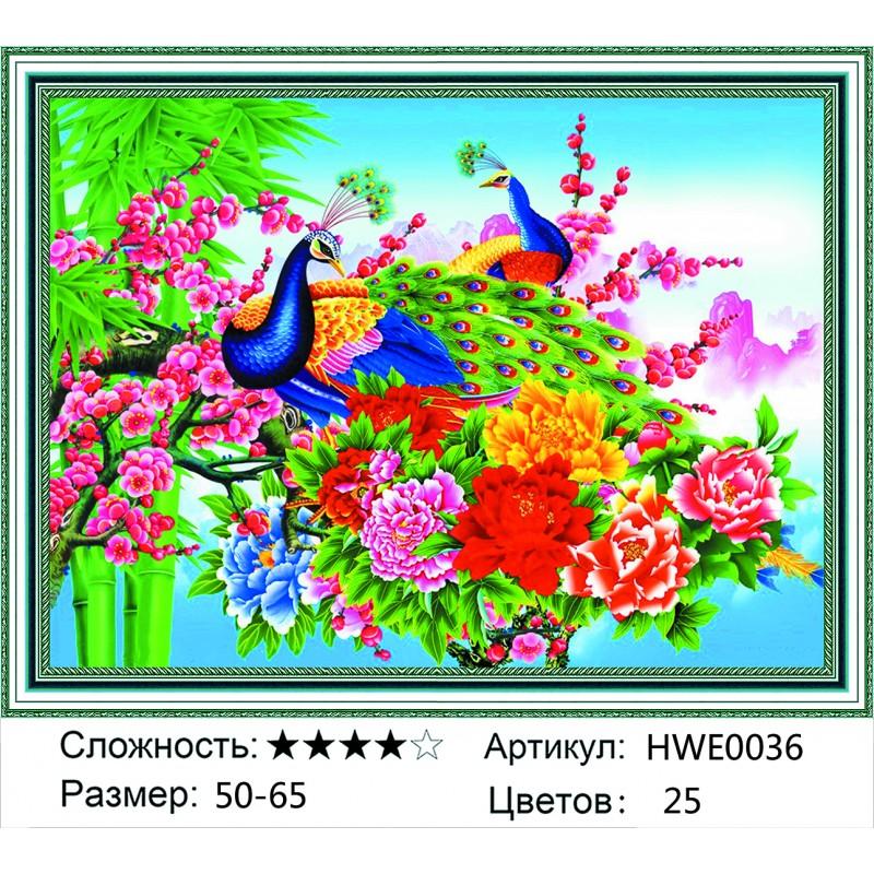 Алмазная мозаика на подрамнике HWE0036