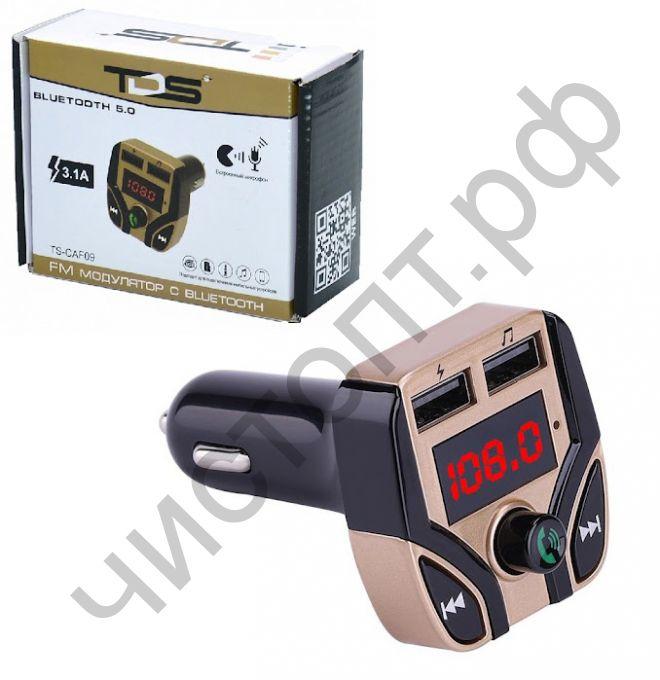 FM модулятор MP3 TS-CAF09  2 USB заряд 2А (Bluetooth)