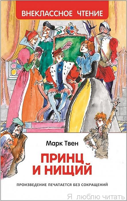 Принц и нищий. Внеклассное чтение