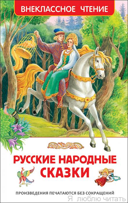 Русские народные сказки. Внеклассное чтение
