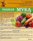 Rybnaya-muka-2l-Znatnyj-Fermer1