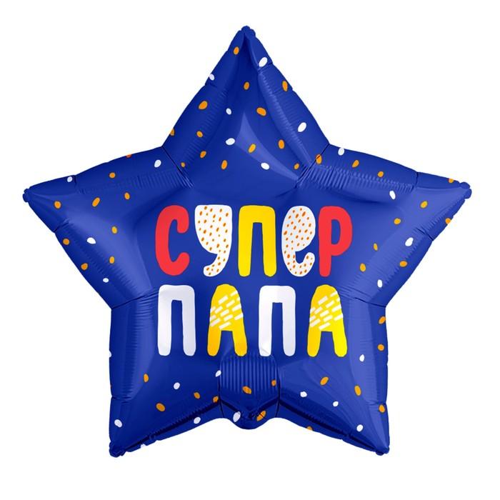 """Шар фольгированный 21"""" """"Суперпапа"""", звезда, цвет синий"""