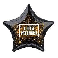 """Шар фольгированный 21"""" «С днём рождения», звезда, золотая хлопушка"""