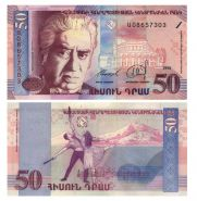 АРМЕНИЯ - 50 драм 1998 года. UNC Пресс