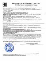 ТЕТРОН УПУ-10МС Универсальная пробойная установка 10кВ AC, 10кВ DC декларация о соответствии фото