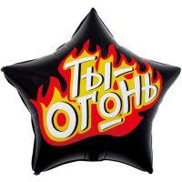 """Шар фольгированный 18"""" «Ты - огонь. Пламенный креатив», звезда"""