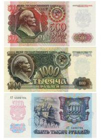500 - 1000 - 5000 рублей 1992 года. ПРЕСС aUNC
