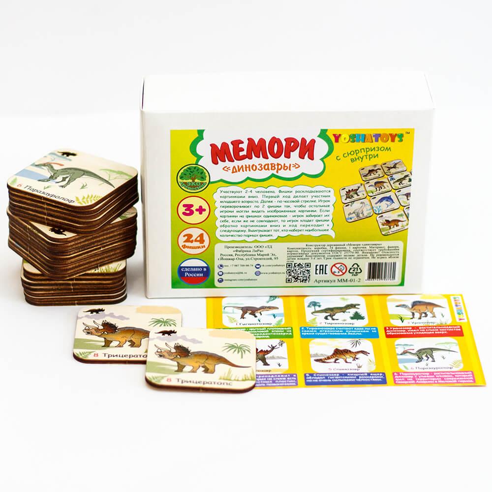 Мемори Динозавры