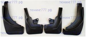 Брызговики под подножки, комплект для V167