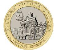 10 РУБЛЕЙ 2021 ГОДА - Нижний Новгород (мешковая) UNC