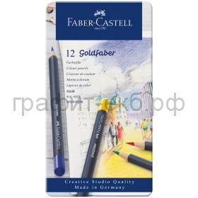 Карандаши цв.12цв.Faber-Castell Goldfaber металл.коробка 114712