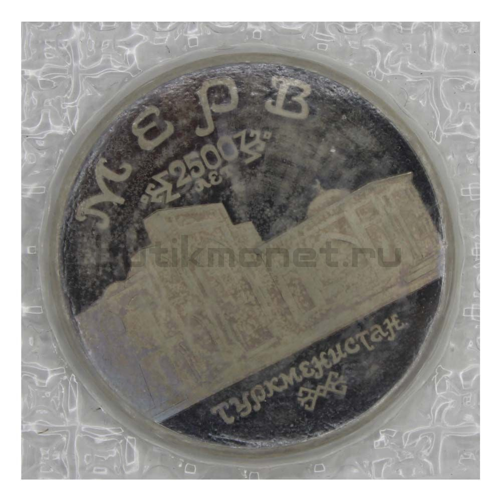 5 рублей 1993 ЛМД Мерв (в запайке) PROOF