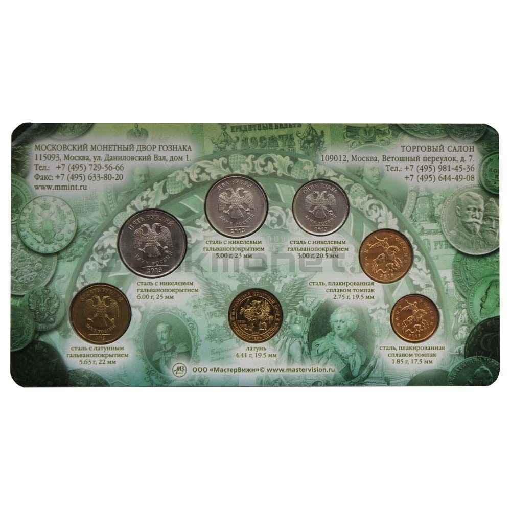 Годовой набор ММД 2013 6 монет + жетон (в буклете)