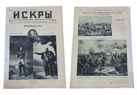 Искры . Журнал, выпуск 1912 года №33 - 100 лет войне 1812