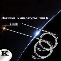 Датчик Температуры , тип К , 0-400С , Зонд 50мм , длина кабеля 1м