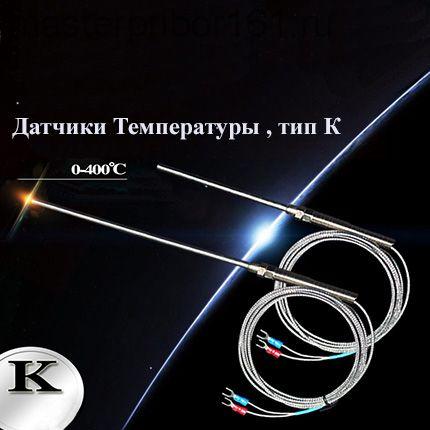Датчик Температуры , тип К , 0-400С , Зонд 200мм , длина кабеля 1м