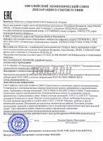 ТЕТРОН-Ш15 Виброметр цифровой с выносным датчиком декларация о соответствии фото