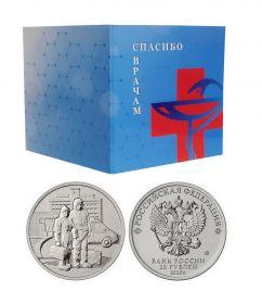 Магарыч (подарок) для медицинского работника!!! 25 рублей 2020г в буклете