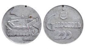 Настольная медаль. 200 лет Ставрополь (Ставропольская крепость) 100мм