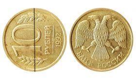 10 рублей 1992 брак - поворот штемпеля