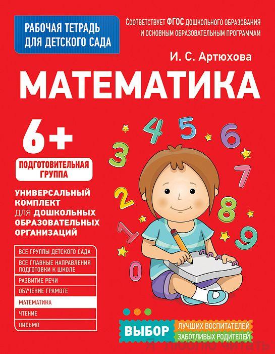 Математика. Подготовительная группа (Рабочая тетрадь).