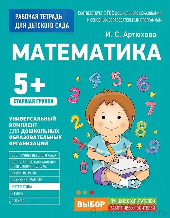 Математика. Старшая группа (Рабочая тетрадь).