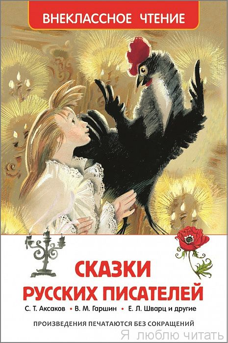 Сказки русских писателей. Внеклассное чтение.