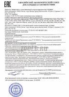 ПИТОН-106 Пирометр инфракрасный от -40 до 400 °С декларация о соответствии фото
