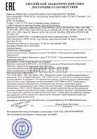 ПИТОН-105-500 Пирометр инфракрасный от -40 до 500 °С декларация о соответствии фото