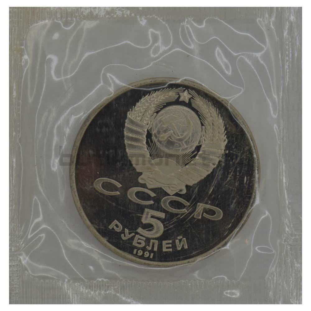 5 рублей 1991 Памятник Давиду Сасунскому PROOF