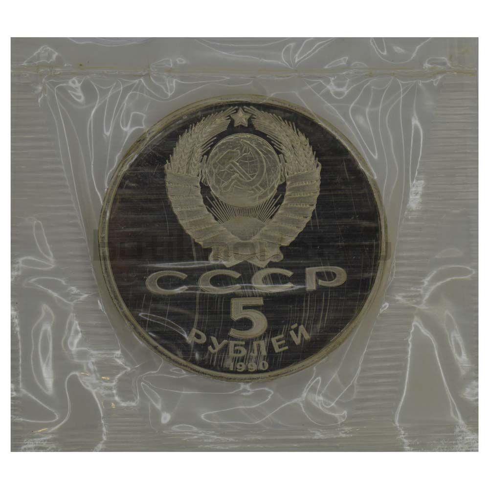 5 рублей 1990 Успенский собор PROOF