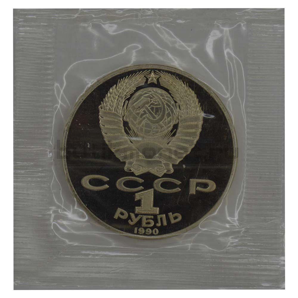 1 рубль 1990 150 лет со дня рождения П.И. Чайковского PROOF