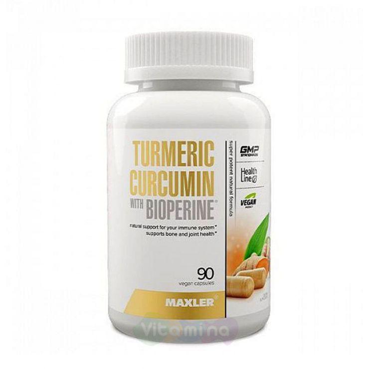Maxler  Куркумин + Биоперин Turmeric Curcumin with Bioperine, 90 капс