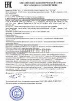 ТЕТРОН-Т1000 Пирометр инфракрасный от -50 до 1000 °С декларация о соответствии фото
