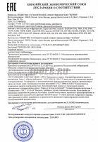 ПИТОН-102-800 Пирометр инфракрасный от 0 до 800 °С декларация о соответствии фото