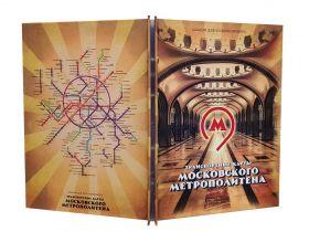 АЛЬБОМ - Транспортные карты Московского Метро (80шт)