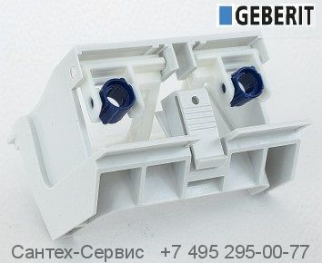 243.344.00.1 Кронштейн ( блок коромысел) Geberit для смывного бачка скрытого монтажа Sigma 8 см
