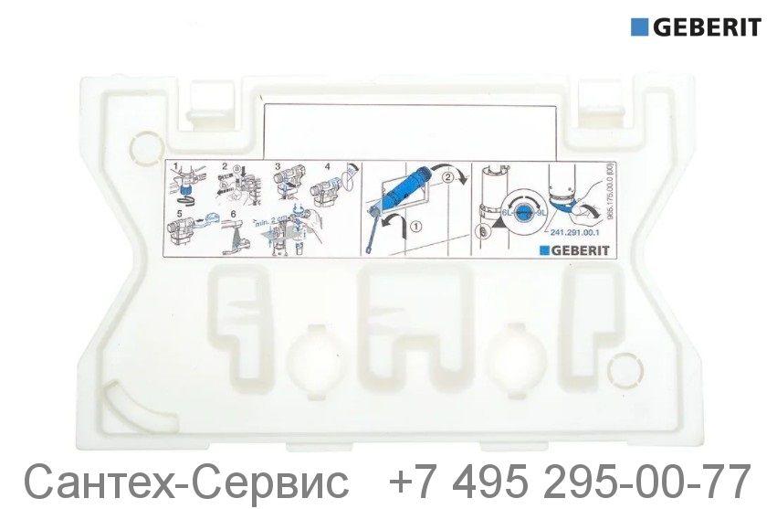 242.418.00.1 Защитная крышка для бачка скрытого монтажа  Geberit Sigma 8см