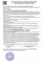 AR882A+ Пирометр инфракрасный от 200 до 1650 С декларация о соответствии фото