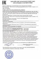 AR882+ Пирометр инфракрасный от -18 до 1650 С  декларация о соответствии фото