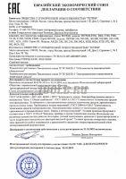 ТЕТРОН-Т2200 Пирометр инфракрасный от 200 до 2200 С декларация о соответствии фото