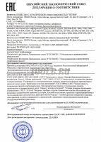 ПИТОН-102С Пирометр инфракрасный от 300 до 1800 С декларация о соответствии фото