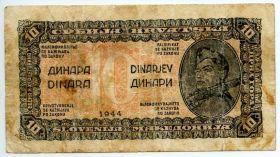 Югославия 10 динаров 1944