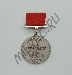 """Медаль """"За Отвагу"""" на ранней колодке (копия)"""