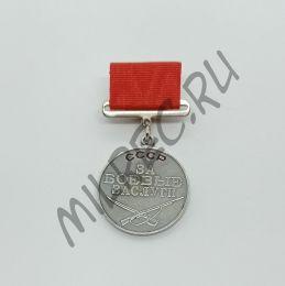 """Медаль """"За Боевые Заслуги"""" на ранней колодке (копия)"""