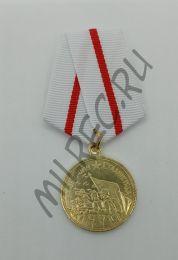 "Медаль ""За оборону Сталинграда""  (копия)"