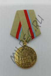 """Медаль """"За оборону Киева""""  (копия)"""