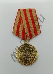 """Медаль """"За оборону Москвы""""  (копия)"""