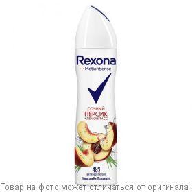 """REXONA.Дезодорант аэрозоль  """"Сочный Персик и Лемонграс"""" 150мл (жен), шт"""