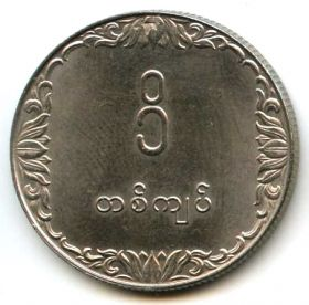 Бирма 1 кьят 1975 ФАО